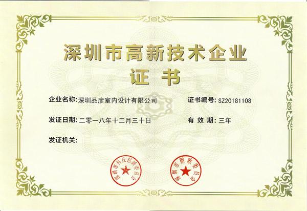 品彦室内设计公司被市政府评为深圳市高新技术企业