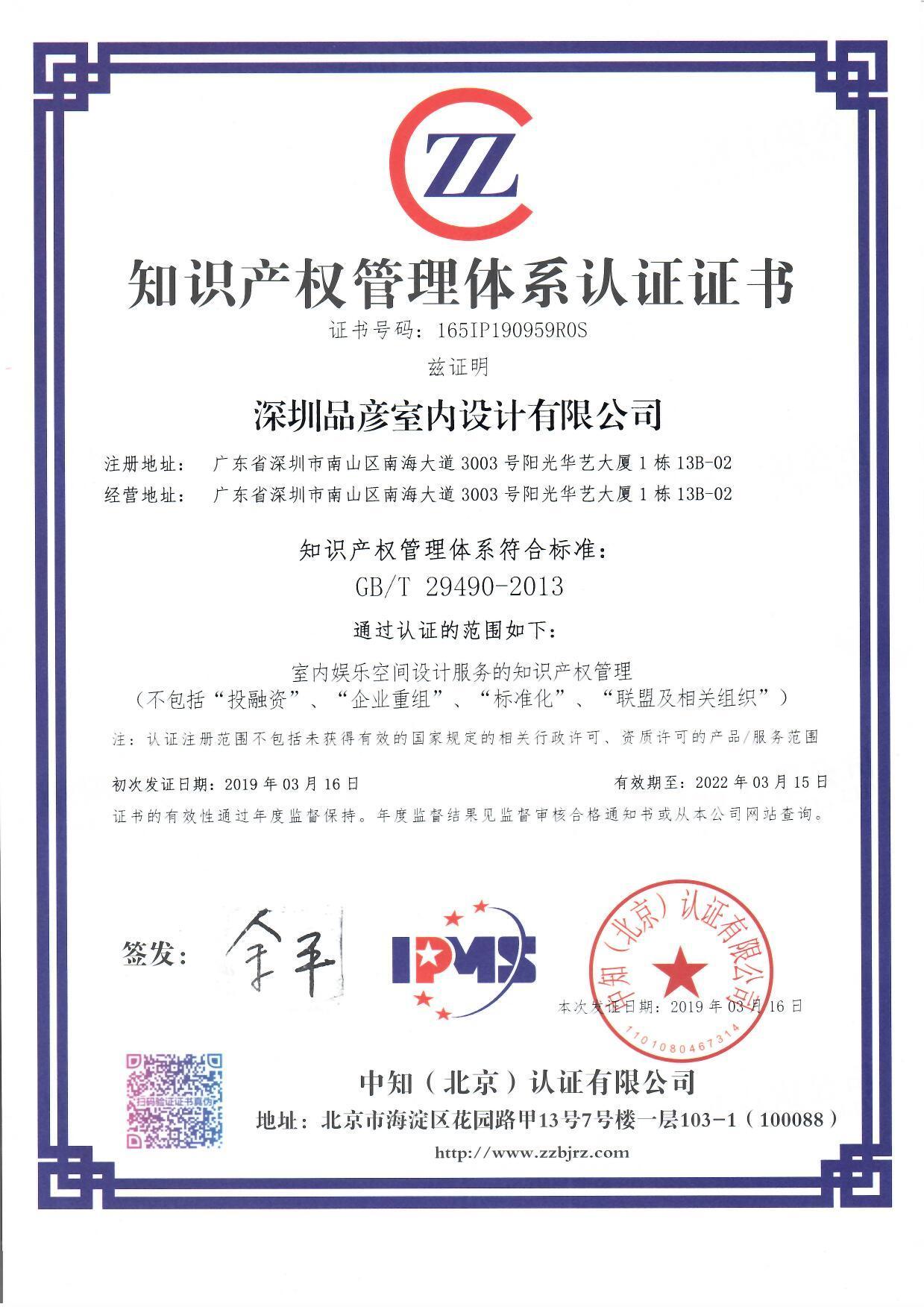 品彦设计荣获知识产权贯标企业证书