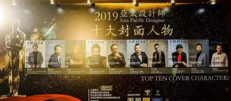 2019亞太設計師十大封面人物重磅揭曉!品彥設計楊彥獲此殊榮