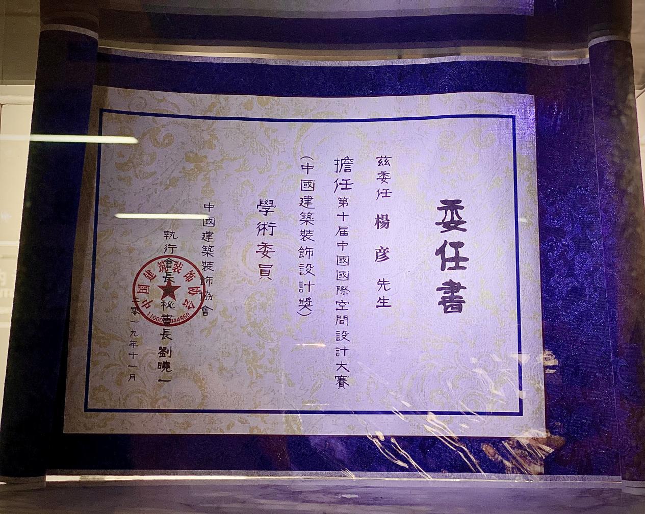 品彦创始人杨彦先生荣任第十届国际空间设计大赛学术委员